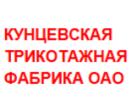 Кунцевская трикотажная фабрика