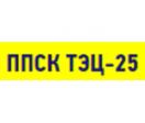 ППСК ТЭЦ-25