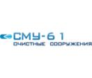 СМУ-61