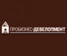 ООО «Пробизнес-Девелопмент»