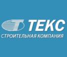 Строительная компания ЗАО «ТЕКС»