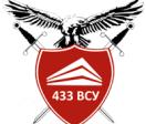 433 ВСУ