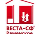 Веста-СФ Раменское