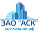 Акционерная Строительная Компания (АСК)